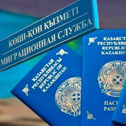 Места регистрации граждан
